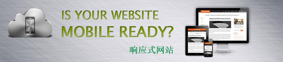 简单搭建响应式网站或网店